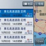 リーフのEVナビ 充電器の満空情報とナビの地図更新