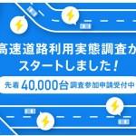 書類記入の注意点 高速道路利用実態調査事業の申し込みで注意する事