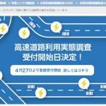 4月27日募集開始 高速道路利用実態調査事業応募の必要書類と注意点